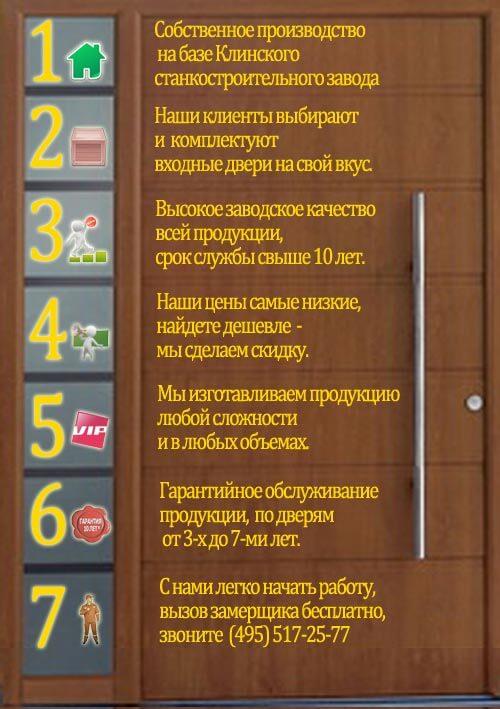 Компания SE-DOORS