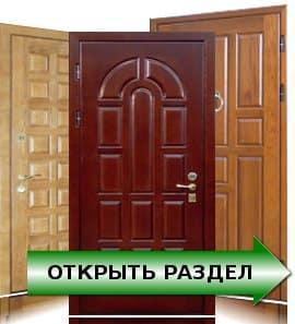 Двери с отделкой массивом
