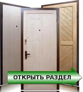 Двери с отделкой вагонкой