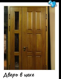 Дверь в цехе