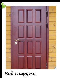 Вид двери с наружи